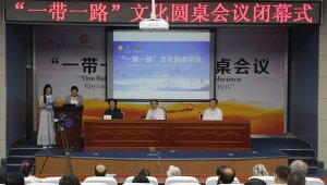 """One Belt One Road"" Cultural Roundtable Conference Closed Successfully"
