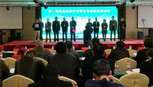 1st Gansu Green Medicine Industry-University-Research Institute Collaboration & Innovation Summit held in Long Xi, Gansu Province by LZU
